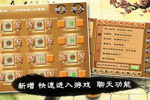 Chinese Chess - Online  screenshots 3