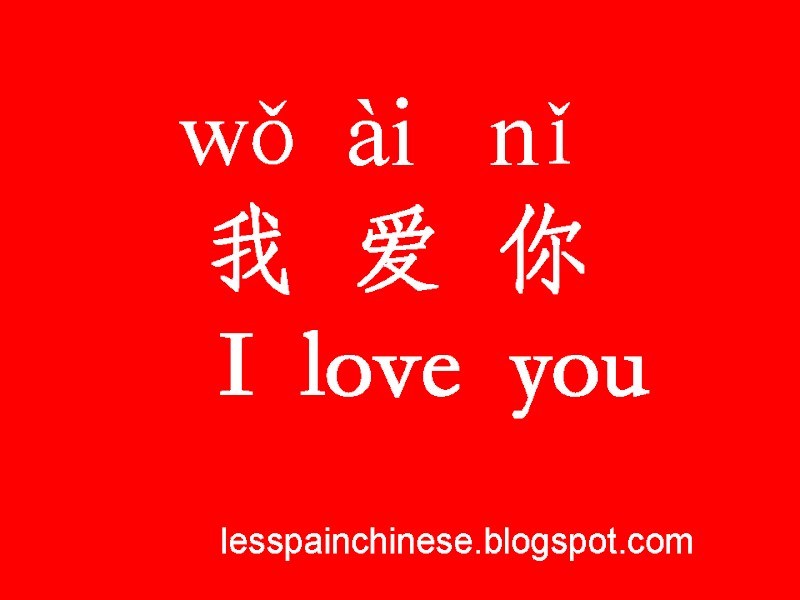 Less Pain Chinese: How to say 'I LOVE You' in Chinese?