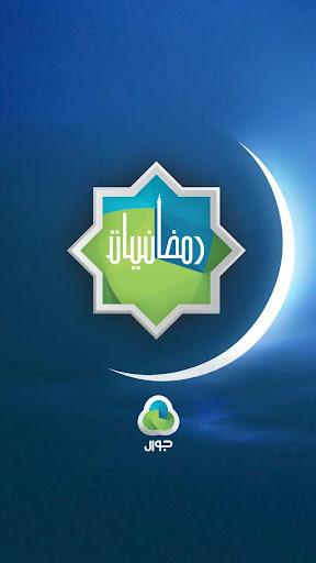Ramadaniat Jawwal 2014