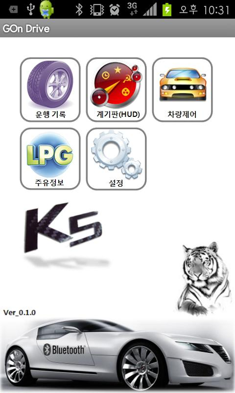 지온드라이브(K5, GON, OBD)- screenshot