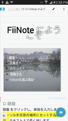 FiiNote より賢く 速く 簡単なノート