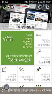엠카맨–중고차,자동차의 모든 정보가 내 손안에- screenshot thumbnail