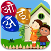 Learn Alphabet - Marathi