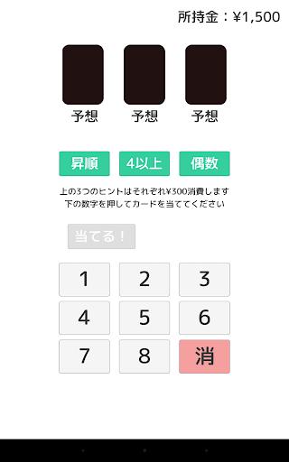 【免費博奕App】すうじあて-APP點子