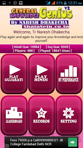 GK Genius Quiz- Hindi+Gujarati