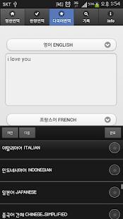 미카 다국어 번역기. - screenshot thumbnail
