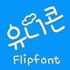 MfUnicorn Korean Flipfont icon