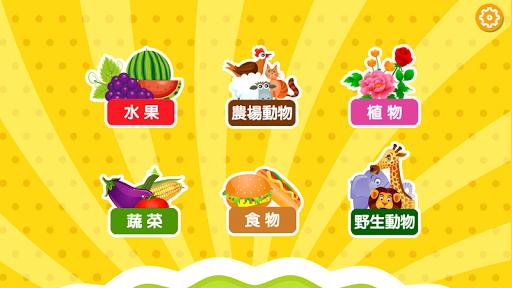 寶寶識字卡:國語普通話 粵語 英 為兒童設計全免費早教學說話