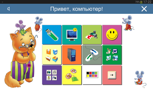 Привет, компьютер! для планшетов на Android