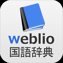 辞書 Weblio無料辞書アプリ・漢字辞書・国語辞典百科事典