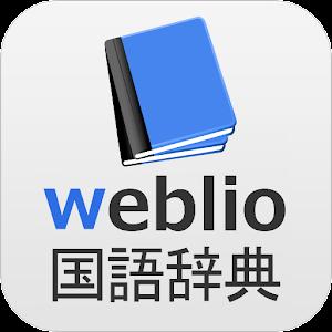 辞書 Weblio無料辞書アプリ・漢字辞書・国語辞典百科事典 書籍 App LOGO-APP試玩