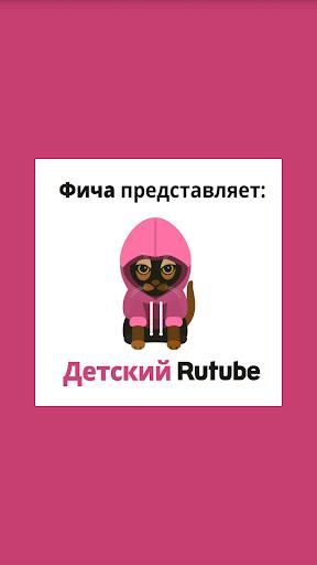 Детский Rutube
