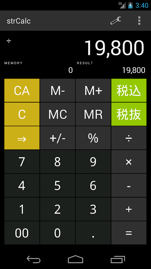 strCalc (電卓)- screenshot