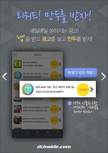 【免費娛樂App】디시인사이드 (dcinside)-APP點子