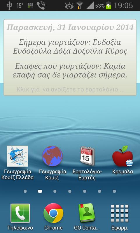 Eortologio Εορτολόγιο Αργίες - screenshot