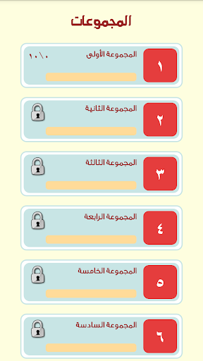 【免費拼字App】سبع كلمات-APP點子