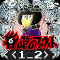 香山哲のファウスト <<1_2>> icon