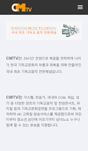 CMTV기독교음악방송- screenshot thumbnail