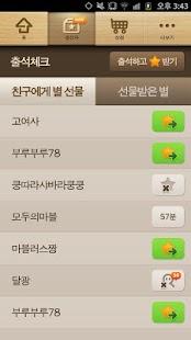모두의마블 플러스 - screenshot thumbnail