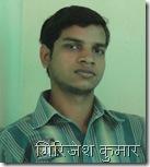 गिरिजेश कुमार