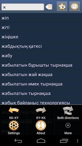 Казахско Киргизский Словарь