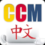 Mobile chinocastellano ( ccm ) APK icon