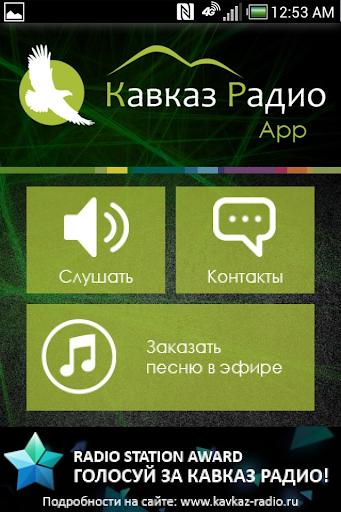 Кавказ Радио Official App