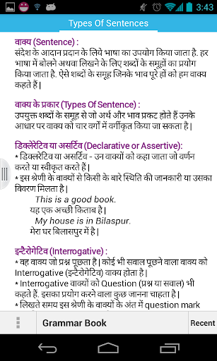 Hindi English grammar book 2.0 screenshots 2