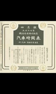時刻表復刻版 1925年4月号「汽車時間表」 創刊号