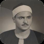 القرآن الكريم - صديق المنشاوي
