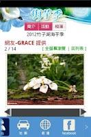 Screenshot of 竹子湖海芋季