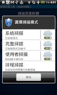 玩免費工具APP|下載遠傳防毒工具 app不用錢|硬是要APP
