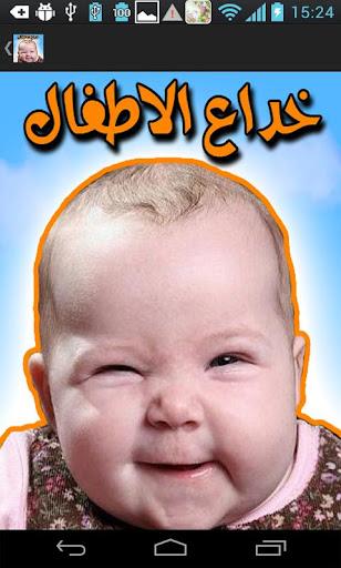 خداع الاطفال بالصوت