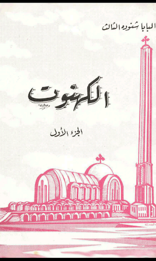 Priesthood Arabic