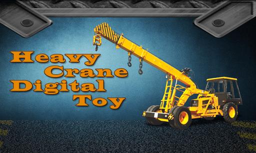重型起重機數碼玩具