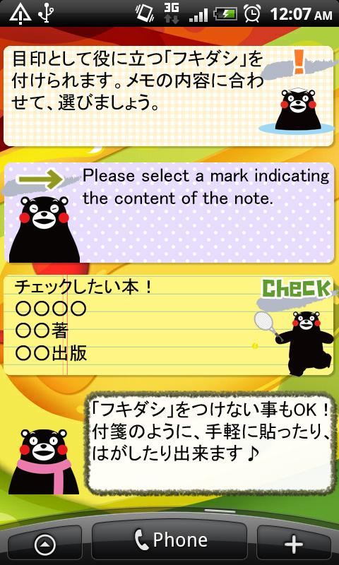 Memo Pad Widget Free KUMAMON- screenshot