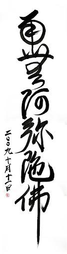 Namu Amida Butsu (kb. 40x170 cm)