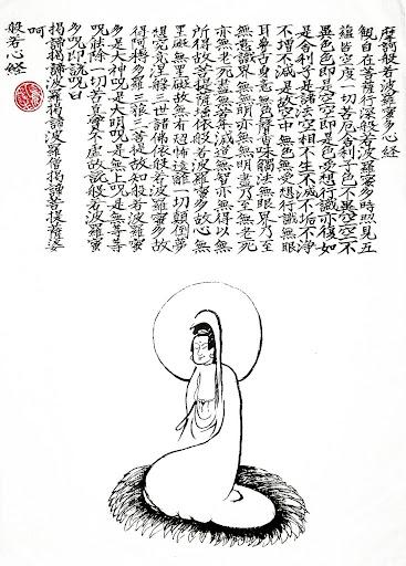 Hannya Shingyo Kannon Bosatsu