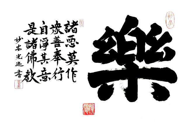 Togawa Kousun (戸川 光迺) 「楽 ―RAKU―」
