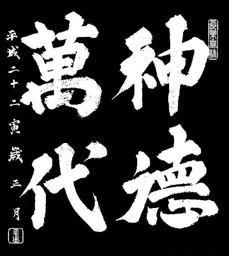 Togawa Kousun (戸川 光迺) 「神徳萬代」