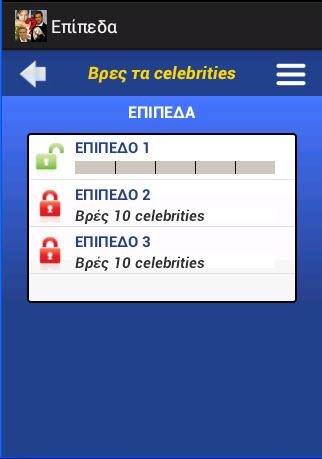 Βρες τα celebrities - screenshot
