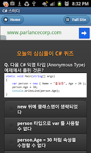 C# 스터디 (csharpstudy.com)- screenshot thumbnail