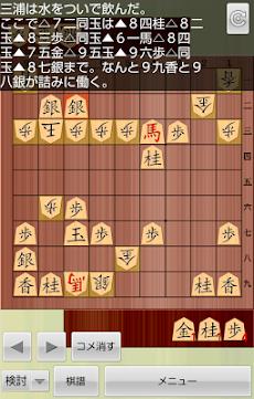 将棋メモのおすすめ画像3