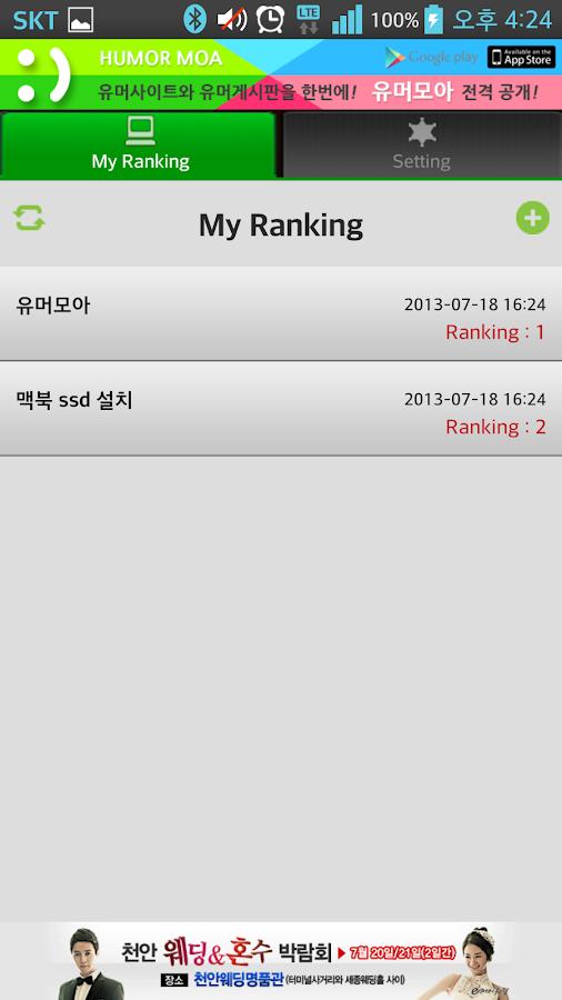 NBlog Ranking 블로그 포스팅 랭킹 체크 - screenshot