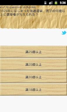 日本の歴史出来事クイズ【無料】のおすすめ画像4