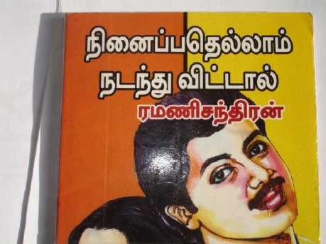 Ramanichandran Novels Pdf List