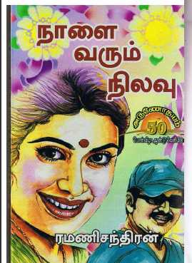 urangatha ullam novel