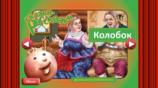 Колобок Сказка +детские игры