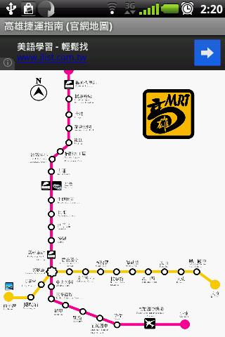 免費下載旅遊APP|Gaoxiong MRT Map app開箱文|APP開箱王