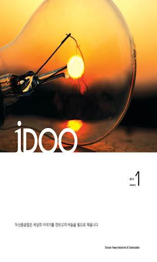두산중공업사보 iDOO